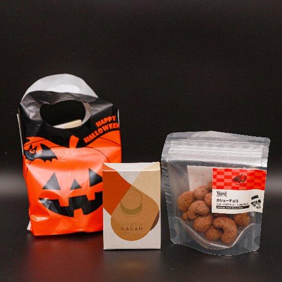 ハロウィンプチギフトセット(カシューチョコ&カカオサンドクッキー)