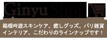 箱根吟遊ショッピングサイト Ginyu Shop