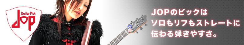 ギターピック JOP