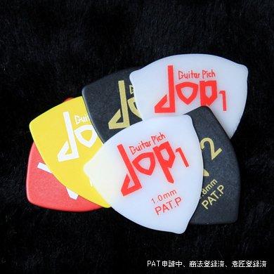 JOPピック お試し8枚セット [ JOP2に0.6mm追加! ]