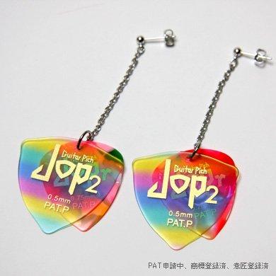 ピアス JOPピックダブル - チェーン -(JOP2レインボー+JOPγモザイク)