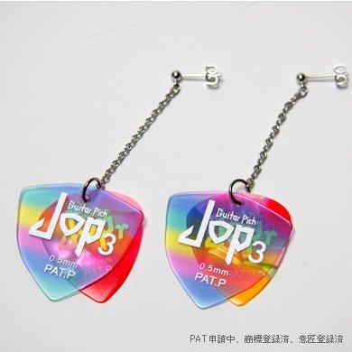 ピアス JOPピックダブル - チェーン -(JOP3レインボー+JOPγモザイク)