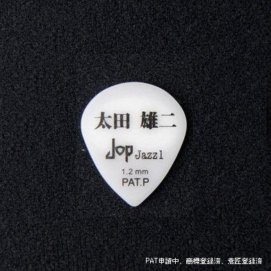 JOP Jazz1 太田雄二モデル 1.2mm ポリアセタール製 【滑り止め付】
