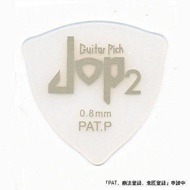 JOP2 ソフトナイロン製