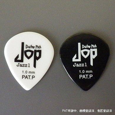 JOP Jazz1セル製滑り止め無し(プロギタリスト太田雄二氏モデル)【40枚セット】