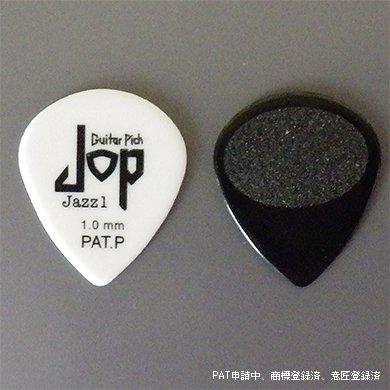 JOP Jazz1滑り止め有り:セル製(太田雄二モデル)