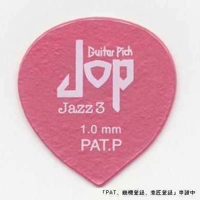 JOP Jazz3 ルビーレッド  - 1.0mm ナイロン -【20枚セット】
