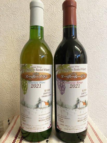 さっぽろヌーボー 赤ワイン 2016 (720ml)
