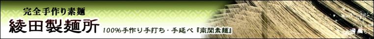 完全手作り南関素麺製造本舗 『綾田製麺所』
