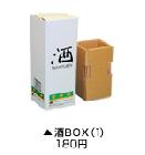ヤマト箱 1.8ml 1本入り