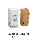 ヤマト箱 720ml 1本入り