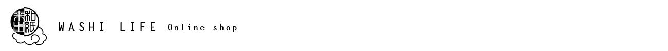 和紙・和雑貨・和小物の通信販売、ネット販売  京都「和紙来歩(わしらいふ)」