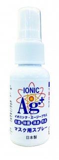 IONIC Ag+ マスク用除菌抗菌スプレー