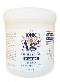 IONIC Ag+ 銀イオン エアーウォッシュゲル 600g