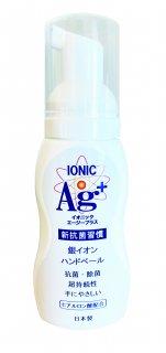 IONIC Ag+ 銀イオン除菌抗菌  ハンドベール