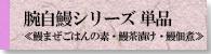 腕自鰻シリーズ単品(鰻まぜごはんの素・鰻茶漬け・鰻佃煮)