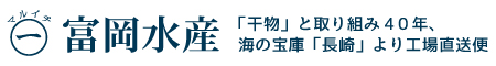 富岡水産   海の宝庫