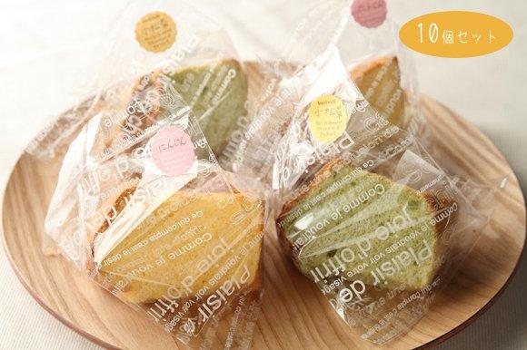 【アスタ荏田】野菜シフォンケーキ(小松菜&にんじん) 10個セット