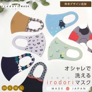 イロドリマスク 洗える おしゃれ 立体型 日本製【送料無料】