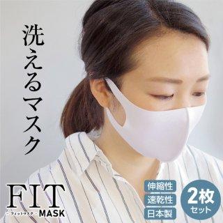 フィットマスク(白無地)2枚組 洗える立体型 日本製