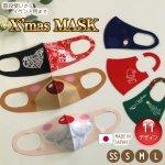 クリスマスマスク サンタコス 子供 女性 大人用 洗える