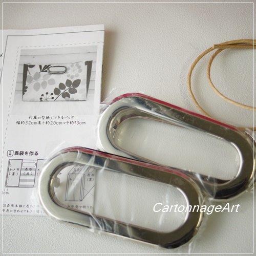 BAG用 小判型足折れハトメセット(参考レシピ付き)