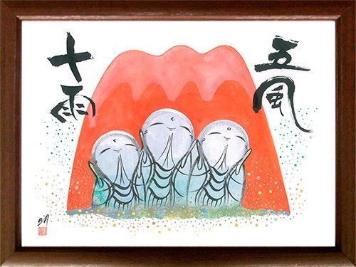 五風十雨 [地蔵・原画・B4額付]