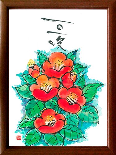 <img class='new_mark_img1' src='//img.shop-pro.jp/img/new/icons5.gif' style='border:none;display:inline;margin:0px;padding:0px;width:auto;' />一日一咲 [花・原画・B4額付]