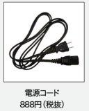 全国一律送料300円(税抜)電源コード(部品コーナー)