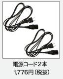 全国一律送料300円(税抜)電源コード 2本(部品コーナー)