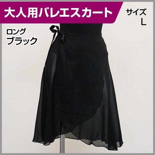 <img class='new_mark_img1' src='https://img.shop-pro.jp/img/new/icons11.gif' style='border:none;display:inline;margin:0px;padding:0px;width:auto;' />大人用ロング丈バレエ巻きスカート ブラック (Lサイズ)の写真