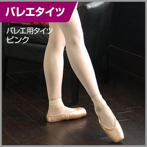 破れにくく動きやすいバレエ用タイツ/ピンク