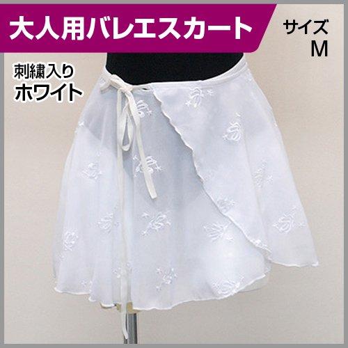 トウシューズ刺繍入り大人用バレエ巻きスカート ホワイト (Mサイズ)
