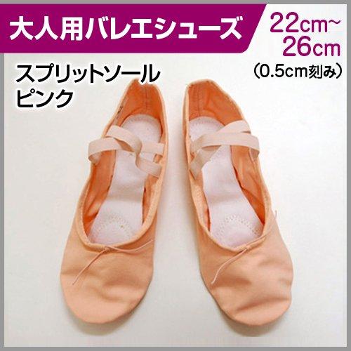 格安大人用バレエシューズ スプリットソールballetshoes ピンク (25.5cm)★の写真
