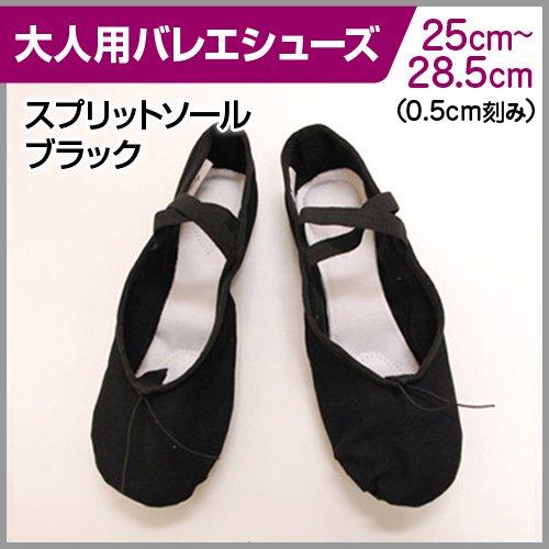 格安大人用バレエシューズ スプリットソールballetshoes ブラック (25.5cm)★の写真