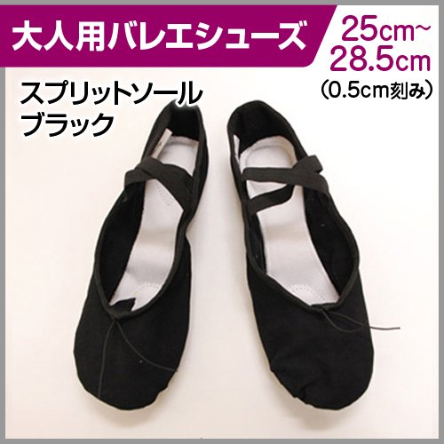 格安男性用バレエシューズ スプリットソールballetshoes ブラック (26.0cm)★の写真