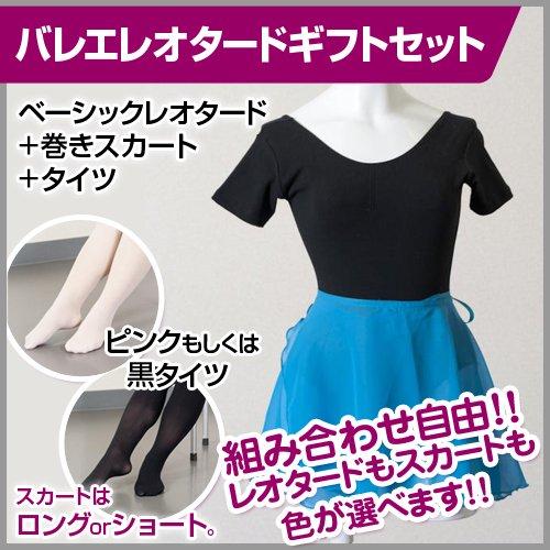 【お得なセット】バレエベーシックレオタード+巻きスカート+バレエタイツがなんと¥5000!