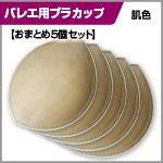 バレエ用ブラカップ 肌色・ベージュ【おまとめ5組セット】の写真