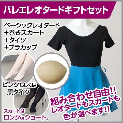 【お得なセット】バレエベーシックレオタード+巻スカート+バレエタイツ+バレエ用ブラカップでなんと¥540…