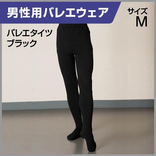 メンズ男性用バレエタイツ ブラック (Mサイズ)の写真