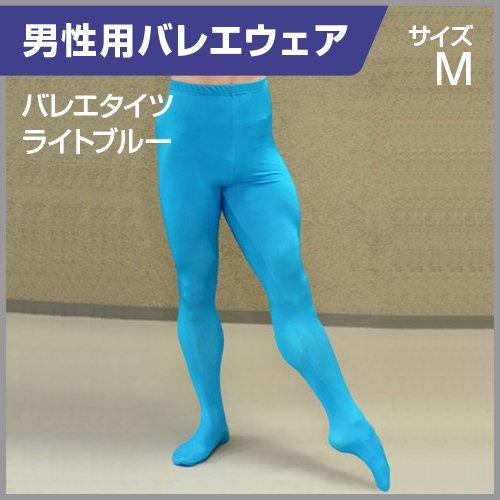 メンズ男性用バレエタイツ ターコイズブルー (Mサイズ)