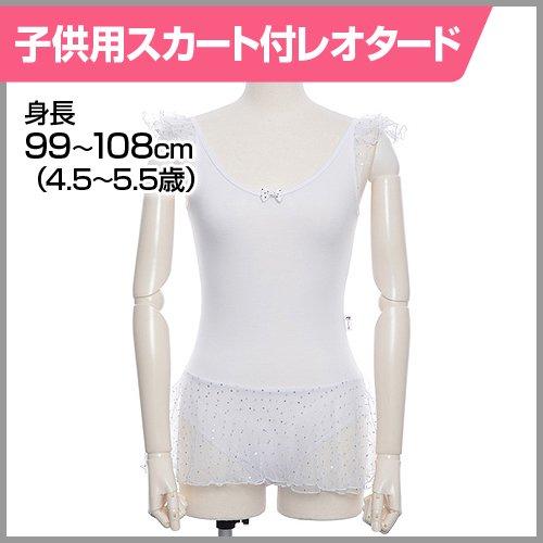 子供用スカート付バレエレオタード 身長99cm〜108cm対応(4.5歳〜5.5歳)  サイズ12 ホワイトの写真