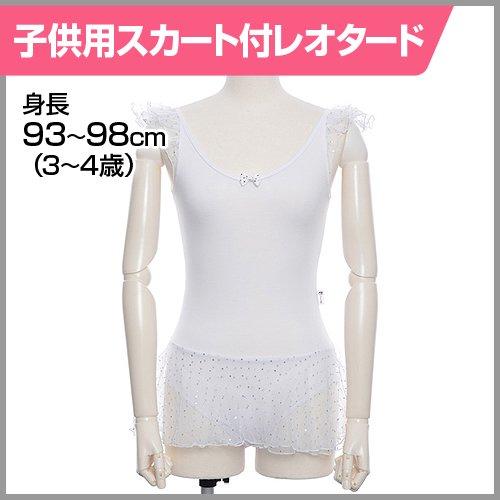 子供用スカート付バレエレオタード 身長93cm〜98cm対応(3歳〜4歳)  サイズ10 ホワイトの写真