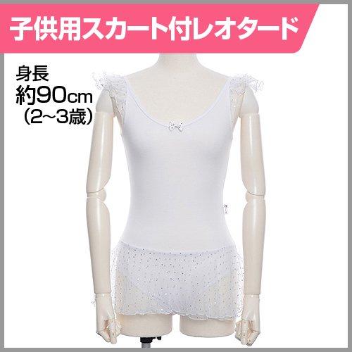子供用スカート付バレエレオタード 身長約90cm対応(2〜3歳)  サイズ8 ホワイトの写真