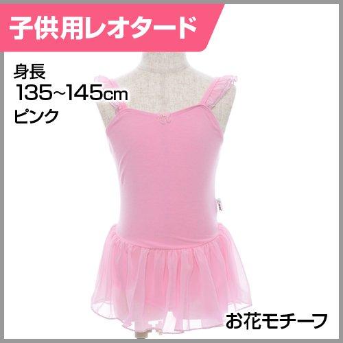 子供用バレエレオタード (お花モチーフ)身長135cm〜145cm対応 ピンクの写真