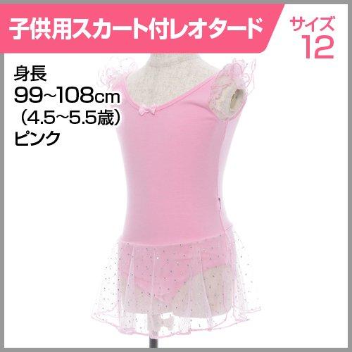 子供用スカート付バレエレオタード 身長99cm〜108cm対応(4.5歳〜5.5歳)  サイズ12ピンクの写真
