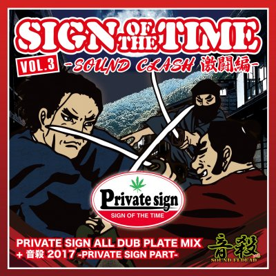 sign of the time vol 3 sound clash 激闘編