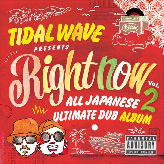 tidal wave right now vol 2