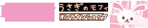 うさぎのモフィ グッズ 通販 公式オンラインショップ