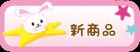 モフィ ☆新商品☆